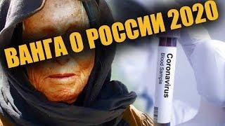 Ванга о России 2020. Вот что произойдёт.