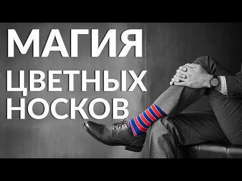 Яркие мужские носки - тренд или классика стиля? | Цветные носки как модная тенденция