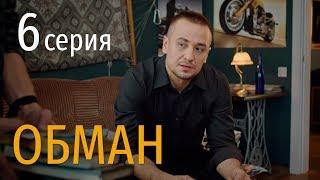 ОБМАН. СЕРИЯ 6. Мелодрама 2019!