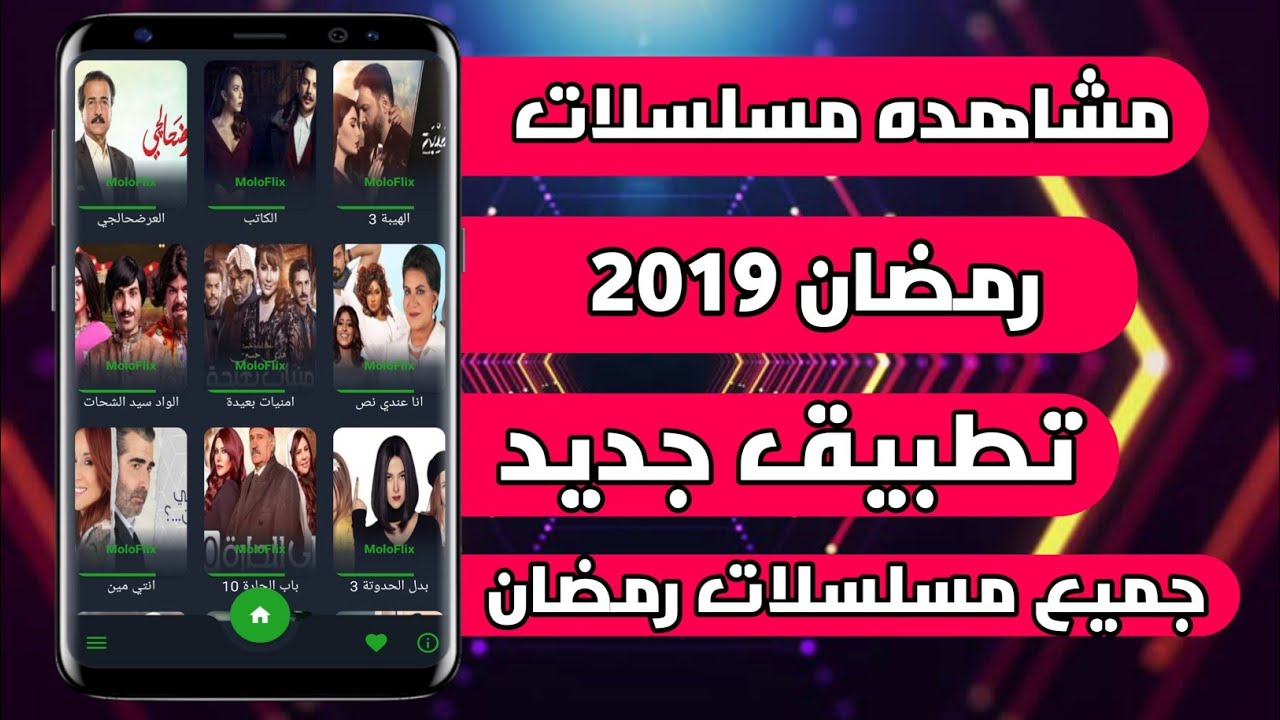 تطبيق مسلسلات رمضان 2018