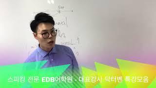 until, by 차이 차이점 종로영어회화학원 EDB어…