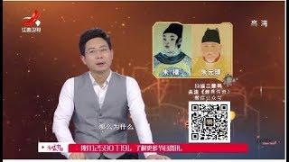 《经典传奇》大墓发掘记:九龙山诡异王陵的秘密 20180702 [720P版]