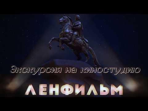 Киностудия Ленфильм