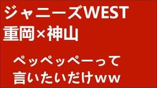桐山 重岡 神山 ジャニーズWESTのメンバーが漢字の書き方でトーク。みん...