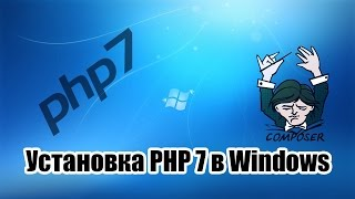 [Заметки] Установка PHP 7 в Windows (Composer, PhpStorm)(, 2016-08-05T15:00:00.000Z)