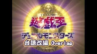 【台語版】遊戲王 Overlap thumbnail
