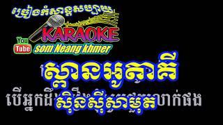 khmer song, karaoke khmer , ស្ពានអូតាគី ភ្លេងសុទ្ធ