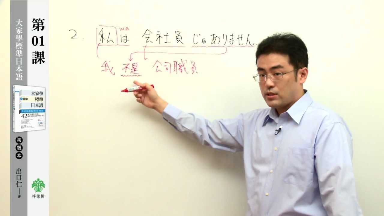《大家學標準日本語 初級本》學習目標 2(出口仁/著, 完整規劃學日語必備的, 完整規劃學日語必備的,檸檬樹/出版) - YouTube