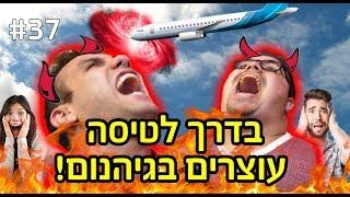 בדרך לטיסה עוצרים בגהנום!!