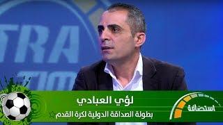 لؤي العبادي - بطولة الصداقة الدولية لكرة القدم  - Extra Time