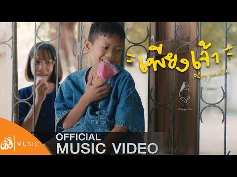 เพียงเจ้า - แจ๋ม พลอยไพลิน Ft. ลอด ออนเดอะร็อค  : เซิ้ง|Music 【Official MV】4K