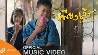 เพียงเจ้า - แจ๋ม พลอยไพลิน Ft. ลอด ออนเดอะร็อค  : เซิ้ง Music 【Official MV】4K