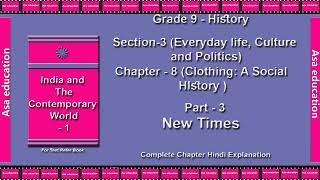 Ch 8.3 New Times (History, Grade 9, CBSE) The LandMark - Hindi Explanation Series
