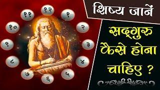 शिष्य जानें - सद्गुरु कैसे होना चाहिए ? । Tatvik Satsang । Sant Shri AsharamJi Bapu