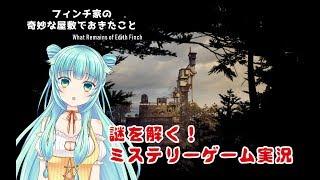 [LIVE] 【ミステリーゲーム実況】奇妙な屋敷の謎を解く!【生配信】