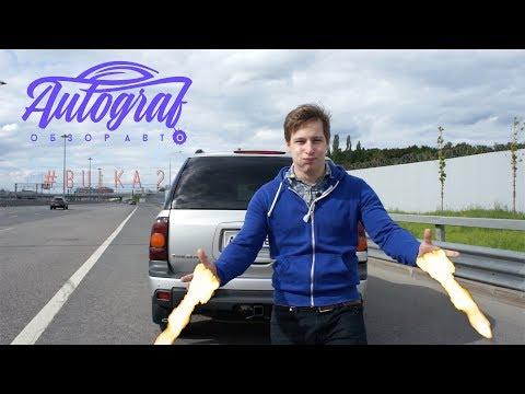 БUЛКА Часть 2. О сделанном, о тюнинге и планах. Chevrolet Trailblazer. Autograf