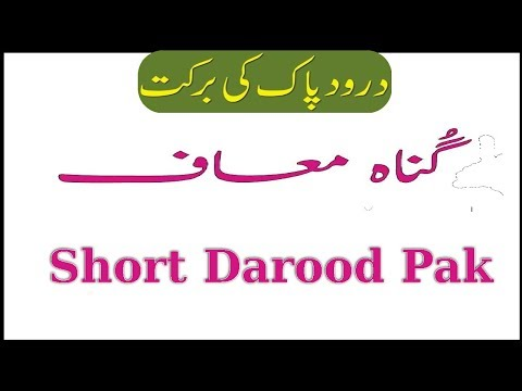 Short Darood Sharif and Most Easiest Durood e pak - YouTube