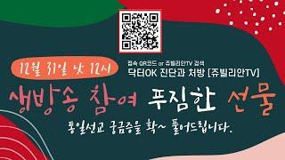 [통일선교길라잡이_닥터OK진단과처방][실시간_생방송][…