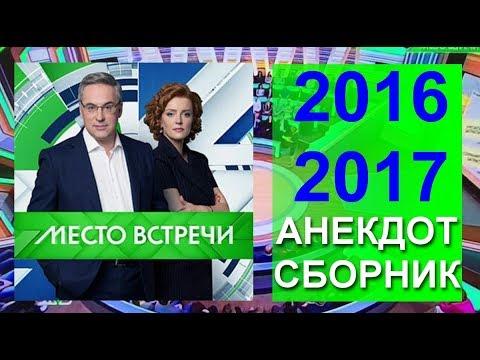 ВСЕ АНЕКДОТЫ НОРКИНА  Место встречи за 2016, 2017 год.