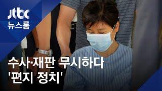 수사·재판 '비협조' 일관한 박근혜…총선엔 '배후 정치' / JTBC 뉴스룸
