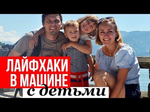 ЛАЙФХАКИ ♥ ОРГАНИЗАЦИЯ В МАШИНЕ ♥ ПУТЕШЕСТВИЕ С ДЕТЬМИ ♥ Olga Drozdova