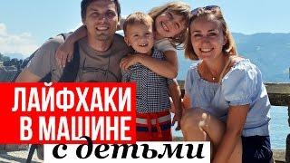 видео Путешествие с детьми