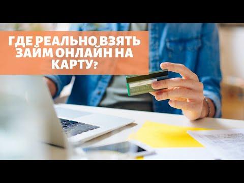 Реальные займы на карту срочно, без проверки и без отказа