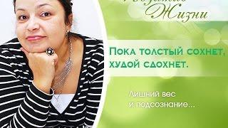 Женские практики 27  Пока толстый сохнет, худой сдохнет! Лишний вес и Подсознание