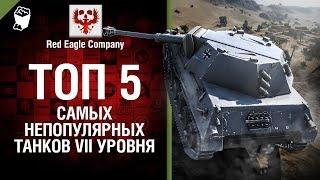 Топ 5 самых непопулярных танков VII уровня - Выпуск №39 - от Red Eagle Company [World of Tanks]