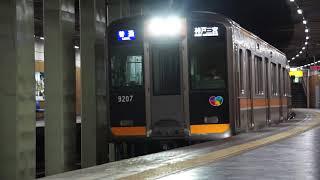 阪神電鉄 9207F 普通 神戸三宮ゆき 西元町 停車
