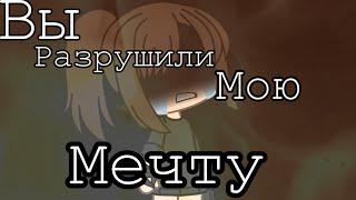 [Вы разрушили мою мечту] Мини-Фильм