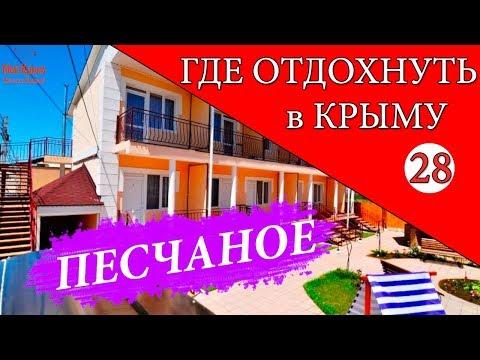 ПЕСЧАНОЕ. Где отдохнуть в Крыму - 28 серия. Отдых в Крыму 2019