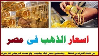 اسعار الذهب اليوم السبت 16- 2- 2019 فى مصر بالجنيه المصرى والدولار