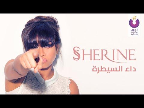 Sherine - Da' El Saytara (Official Lyrics Video) | شيرين - داء السيطرة - كلمات