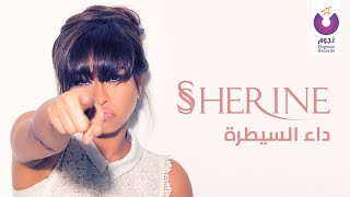 Sherine - Da' El Saytara (Official Lyrics Video) | شيرين - داء السيطرة - كلمات