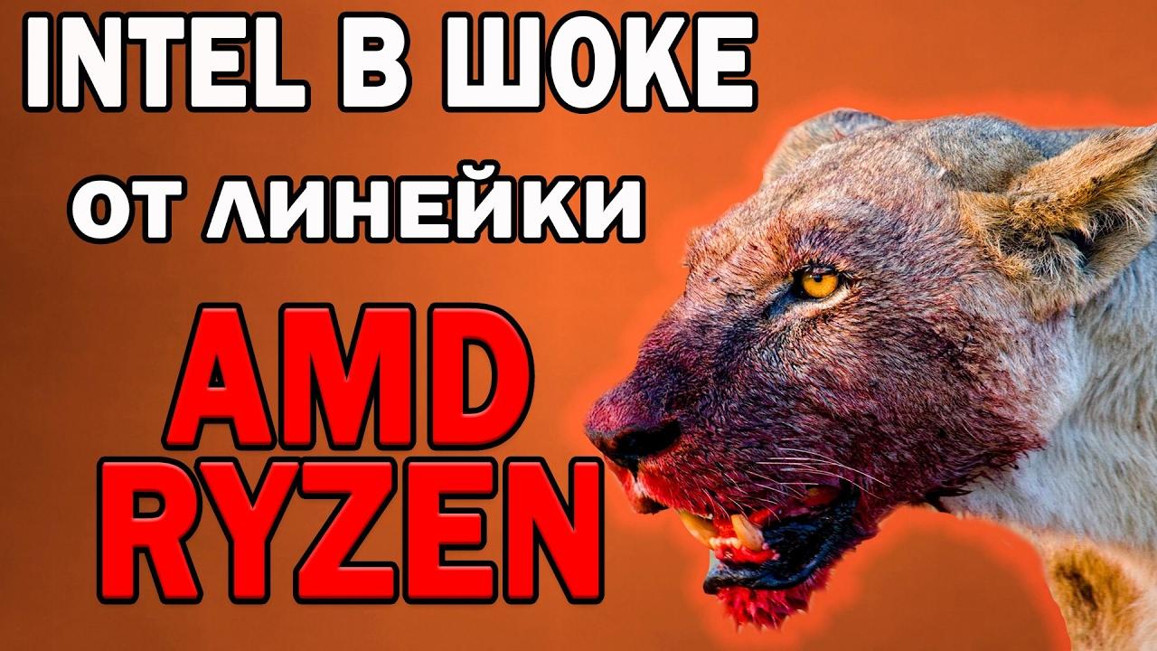 Цены на AMD Ryzen подтвердились. + Цены матерей