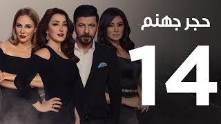 hagar gohanam series   episode 14 مسلسل حجر جهنم الحلقة الرابعة عشر