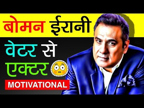 Boman Irani Biography In Hindi  Success Story  Actor  Bollywood  Inspirational & Motivational