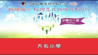 Publication Date: 2018-05-07 | Video Title: 跳繩強心校際花式跳繩比賽2015(小學乙一組) - 天佑小學