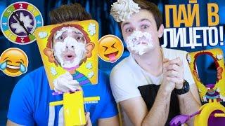 Pie Face с Флапа! Размазан Face Challenge