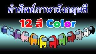 NEW!! คําศัพท์ภาษาอังกฤษ สี 12 สี (Color)