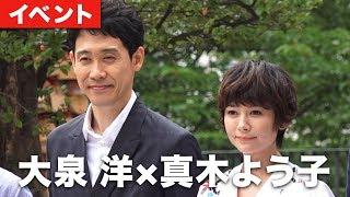 映画『焼肉ドラゴン』大ヒット祈願イベントが赤城神社で行われ、真木よ...
