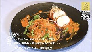 よこハマグルぐる Chef's Recipe                     インターナショナルキュイジーヌ サブゼロ 大井 務