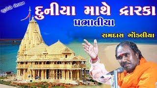 રામદાસ ગોંડલિયા ભવ્ય સંતવાણી    RAMDAS GONDALIYA LIVE PROGRAM 2017    BHAJAN SHANTVANI    LOK DAYRO