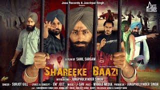 Shareeke Baazi | (Official Video) | Surjot Gill | EM'Jeet | New Punjabi Songs 2021 | Jass Records