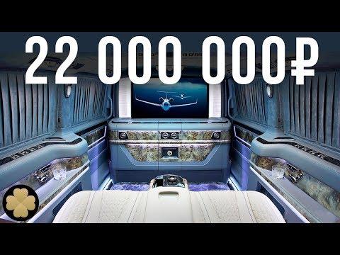Конец Майбаху - самый дорогой Мерседес V-Класса за 22 млн #ДорогоБогато №41