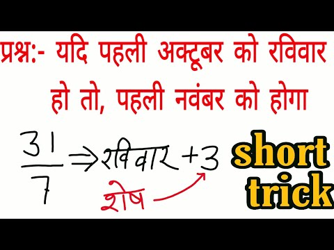 Calendar ( कैलेंडर) reasoning tricks for railway group d || ssc bank po ssc gd| ||  rrc exam