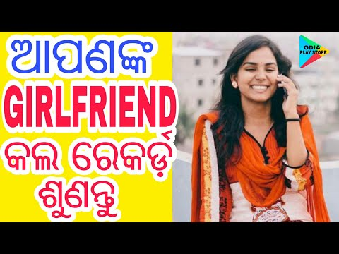 Odia    How to Get Friend's Call record   Listen GF Call record