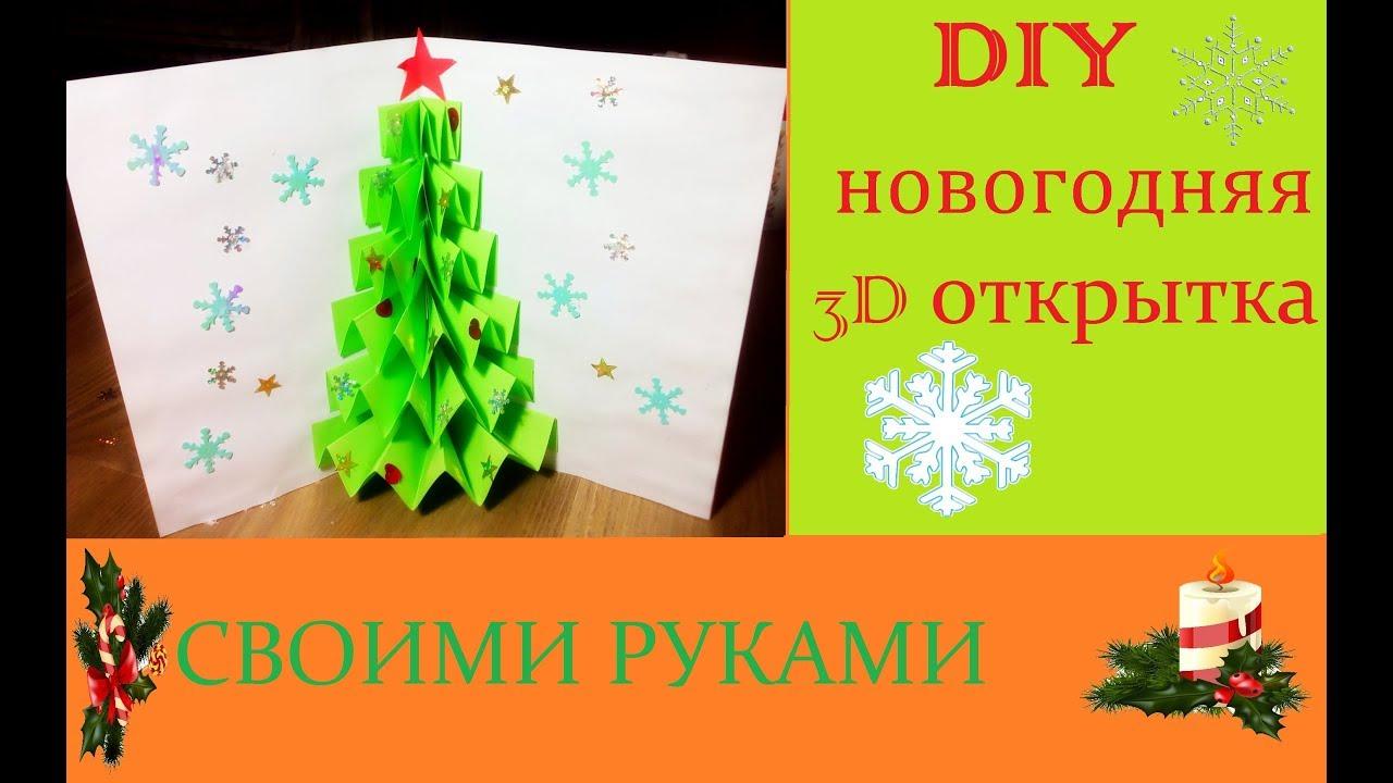 Новогодняя три д открытка с детьми