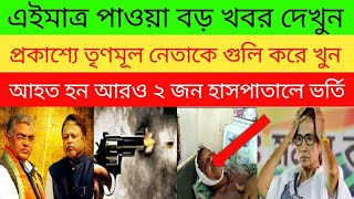 West Bengal Assembly election 2021 Opinion poll   Political parties data analysis   Tech News Bangla